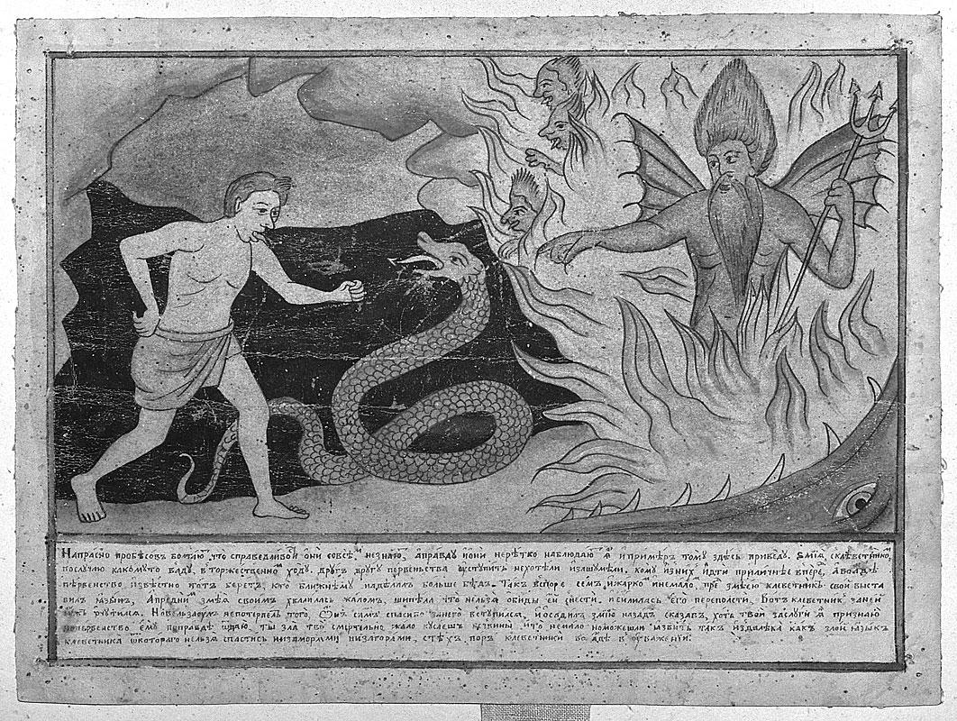 Софья Каликина. Спор клеветника и змея о первенстве в аду.jpg